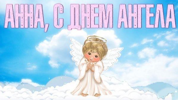 22 сентября — День Ангела у Анны. Значение имени + поздравления