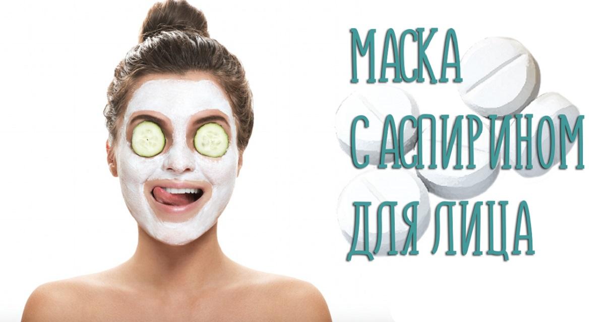 Аспирин, лимон и мед – почти все, что надо для роскошной маски для лица