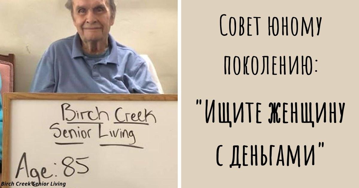 20 пенсионеров попросили дать советы молодому поколению. Вот что они написали.