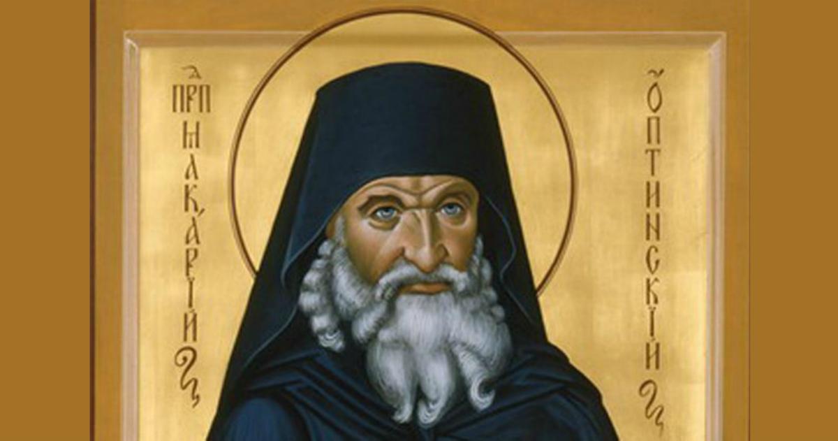 20 сентября   День памяти преподобного Макария Оптинского. Вот что надо знать православным