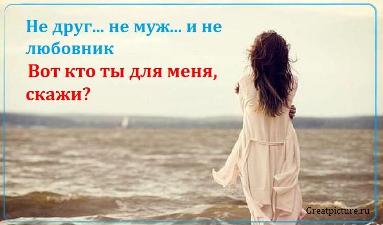 Не друг… не муж… и не любовник : Вот кто ты для меня, скажи?
