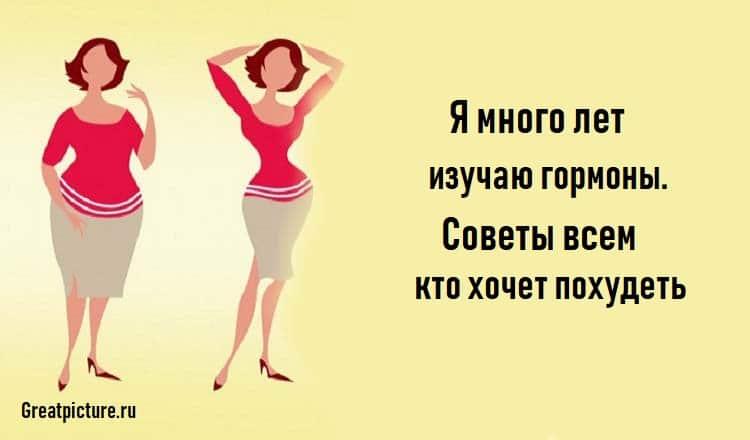 Я много лет изучаю гормоны.Советы всем кто хочет похудеть