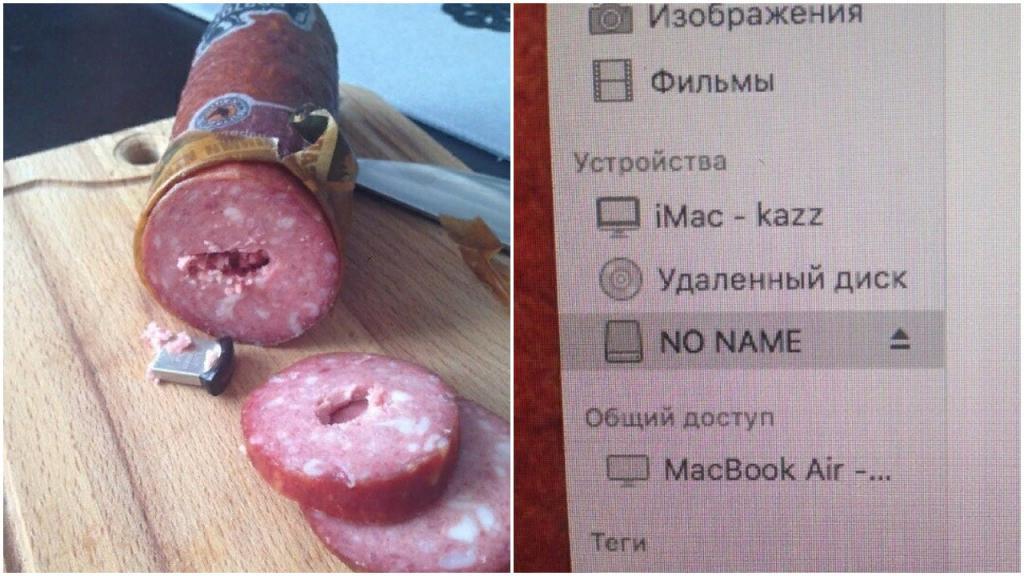 Девушка купила в магазине палку колбасы, а дома обнаружила в ней флешку. Когда она вставила ее в компьютер, рассмеялась от увиденного