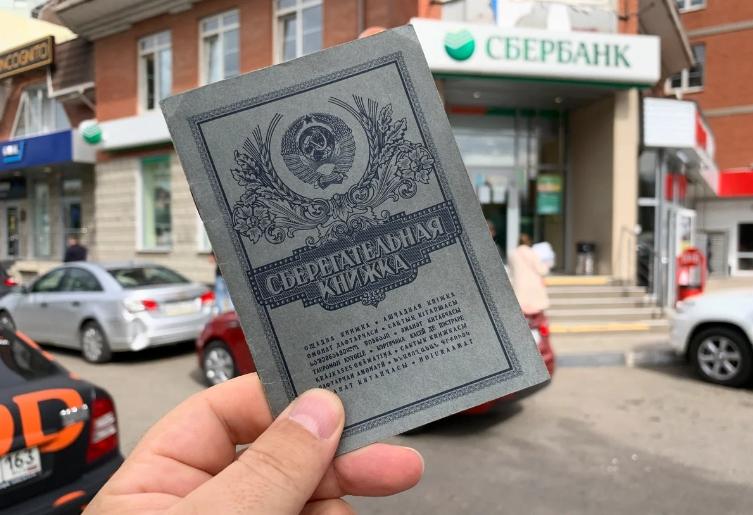 Обнаружил свою старую, советскую сберкнижку. Отправился в банк получать компенсацию