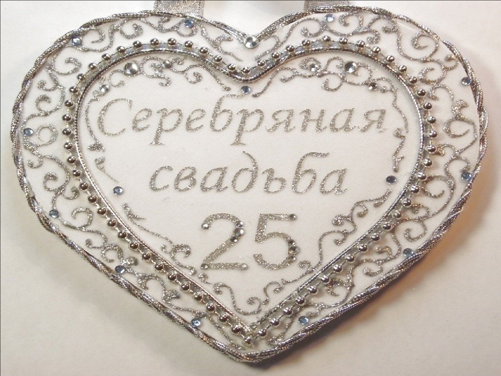 искать поздравления картинки на серебряную свадьбу родителей никак