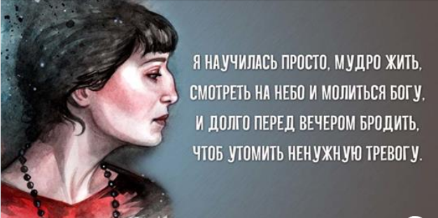 Анна Ахматова: «Я научилась просто, мудро жить..»