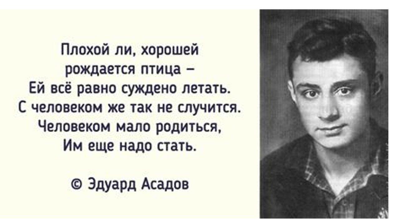 Несколько лучших стихотворений Эдуарда Асадова