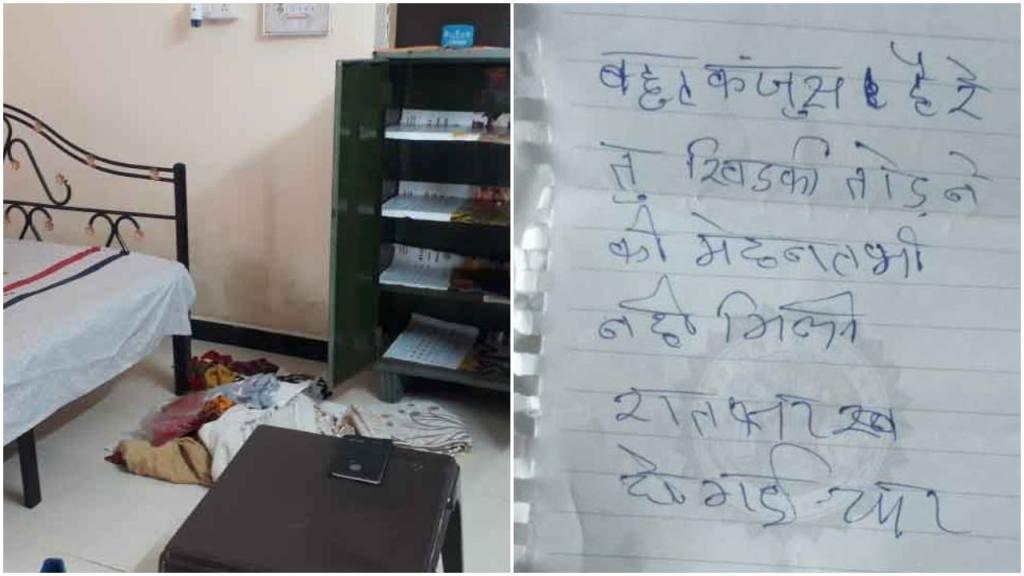 «Да ты просто скряга!»: в Индии воры пробрались в дом, но ничего не нашли и оставили хозяину записку. Сейчас полиция изучает почерк преступника