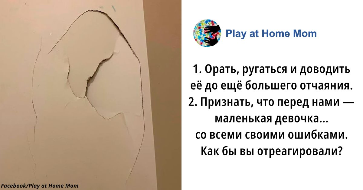 Дочка пробила дырку в стене. Вот как наказала её мама...