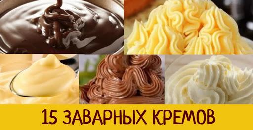 ТОП 15 лучших и вкуснейших заварных кремов