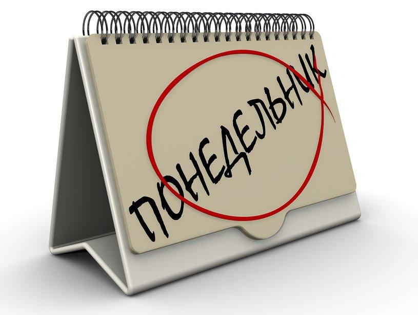 Черное не надевать, к деньгам не прикасаться: что нельзя делать в понедельник, чтобы жить спокойно