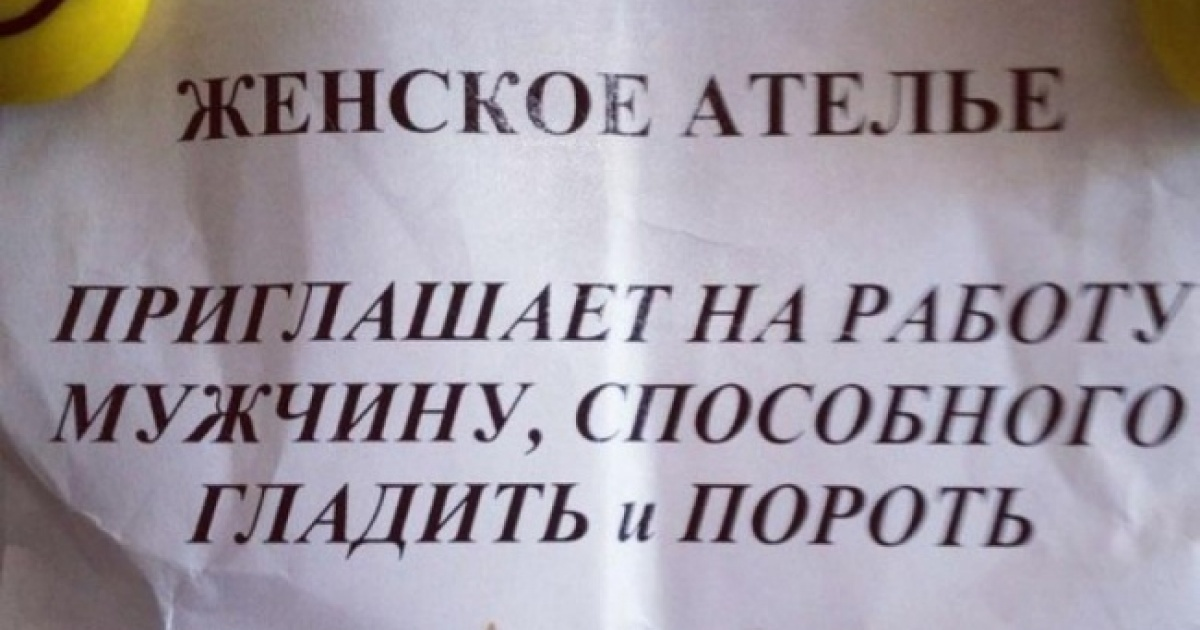Объявления, содержание которых граничит с маразмом ))))))))