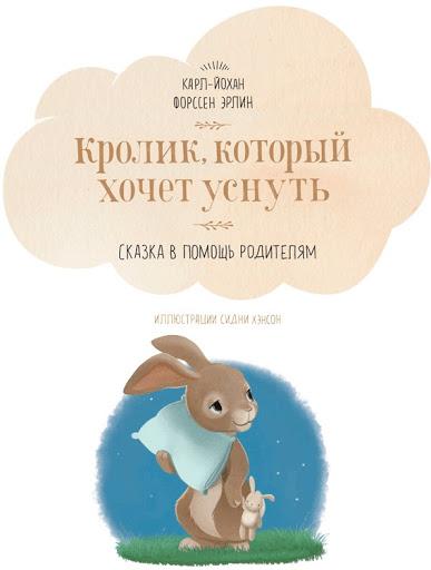 Кролик, который хочет уснуть: новый способ заставить детей спать