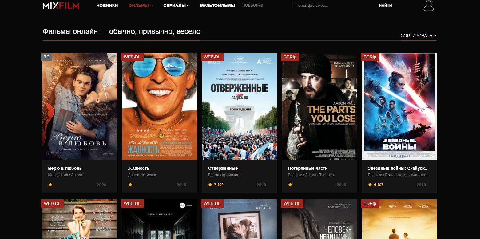 Лучшие онлайн фильмы на сайте MIXFILM