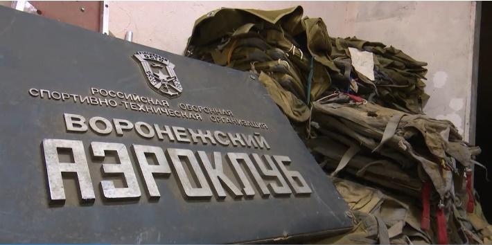 Проблемы с финансами, или Почему закрывают старейший в России Воронежский аэроклуб ДОСААФ