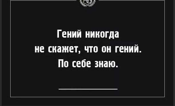 Я НЕ ГЕНИЙ