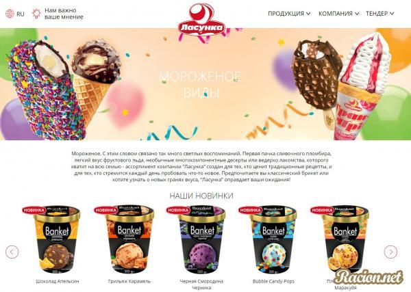 Самые вкусные мороженые «ЛАСУНКА»