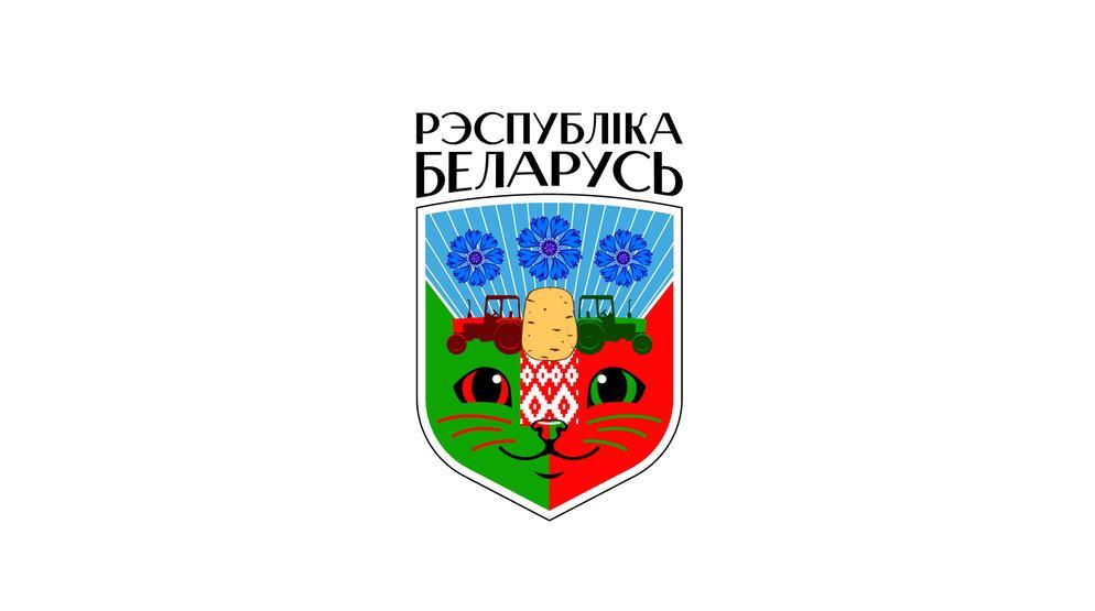 Студия Артемия Лебедева сделала анимированный герб с котиком для Беларуси по индивидуальному заказу
