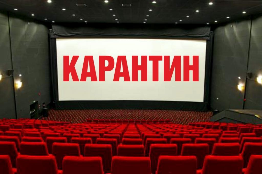 Кинотеатры готовятся к открытию: нам будет рекомендовано находиться там в масках и сидеть в полутора метрах друг от друга