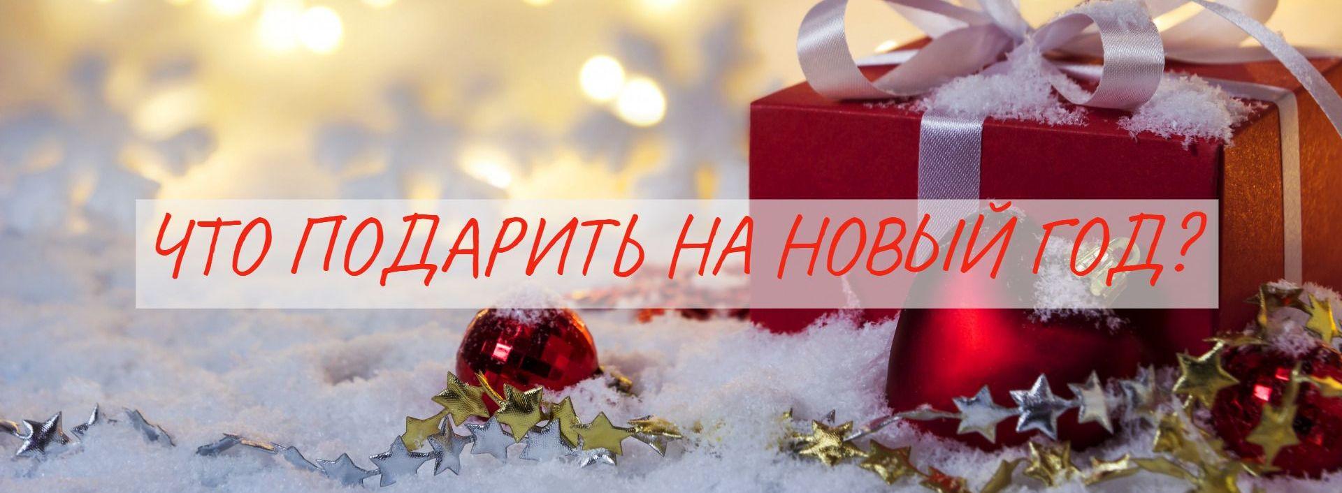 НОВОГОДНИЕ ПОДАРКИ. Что подарить на Новый год?