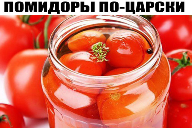 Вкуснейшие сладкие помидоры «По-царски»: рецепт без уксуса