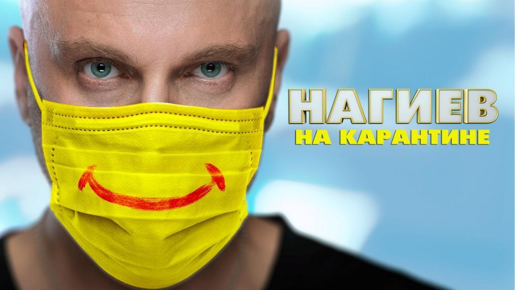 Карантин закончился, а Нагиев продолжает: комедийный сериал Нагиев на карантине продлен на второй сезон