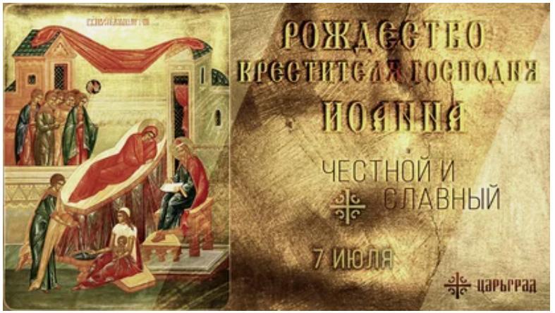 Рождество Иоанна Предтечи, или Ивана Купала: почему этот день на Руси чтут особо (сильные молитвы)
