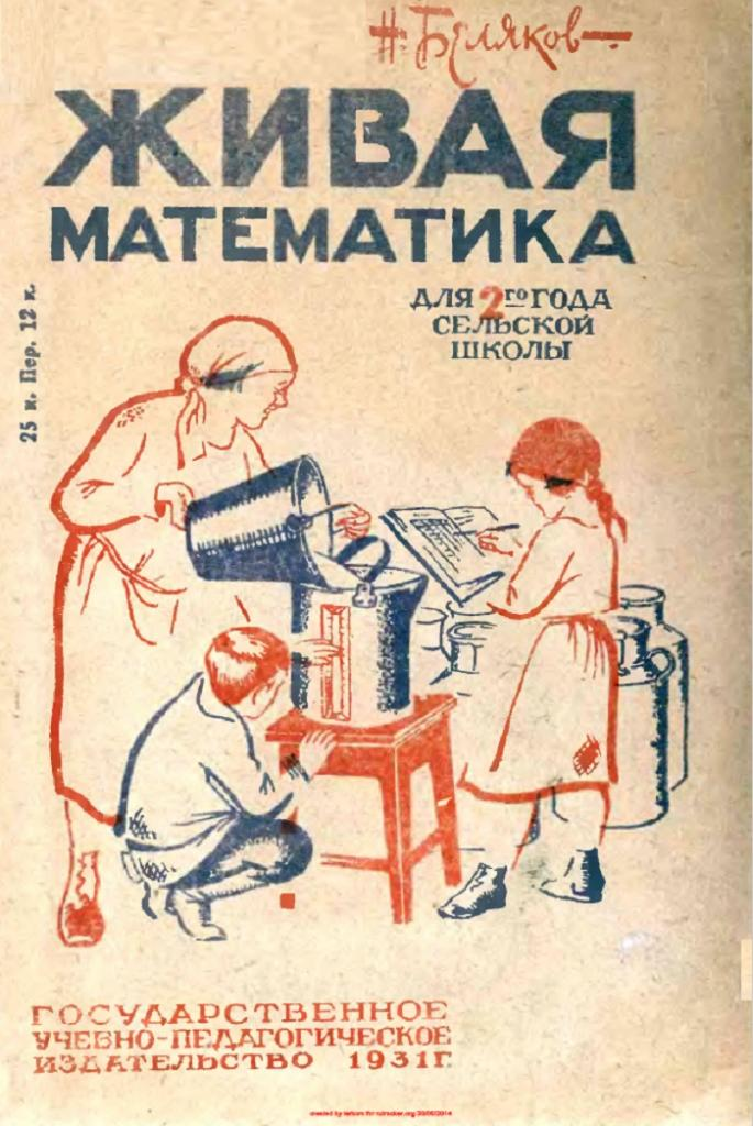 Дома у дедушки нашла задачник для сельской школы 1931 года. Посмотрела задания для школьников на лето и рассмеялась