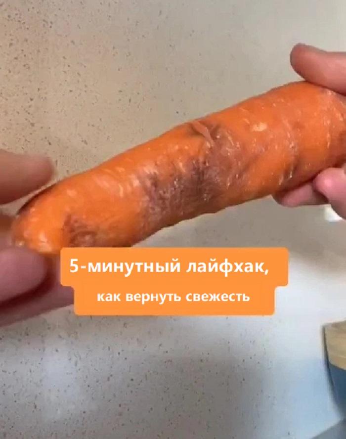 Женщина показала, как вернуть морковке свежесть за считаные минуты: нужен лишь стакан воды