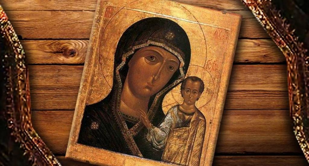 4 ноября - день Казанской иконы: от чего лучше воздержаться в этот день