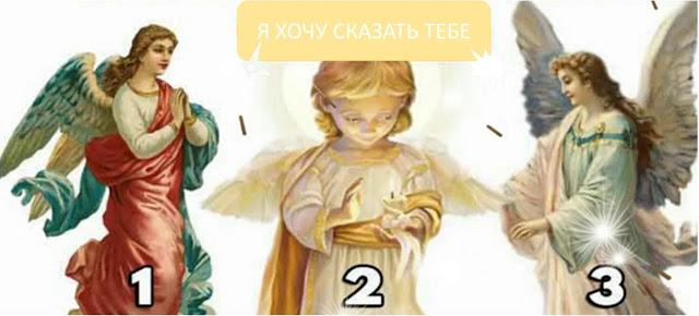 Выберите Ангела и узнайте, что он хочет вам сказать