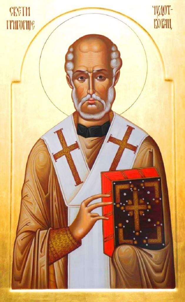 Молитва, которую нужно прочитать 30 ноября перед иконой Григория Чудотворца