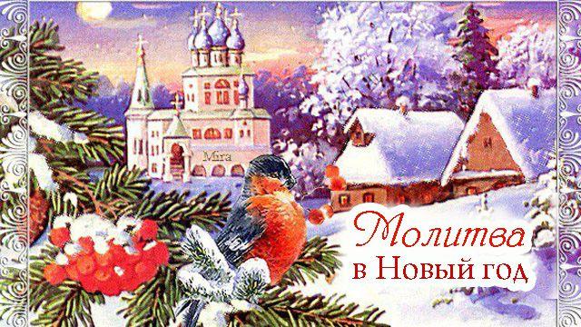 Просьбы к Богу об удаче и благополучии в предстоящем году в молитвах на Новый год