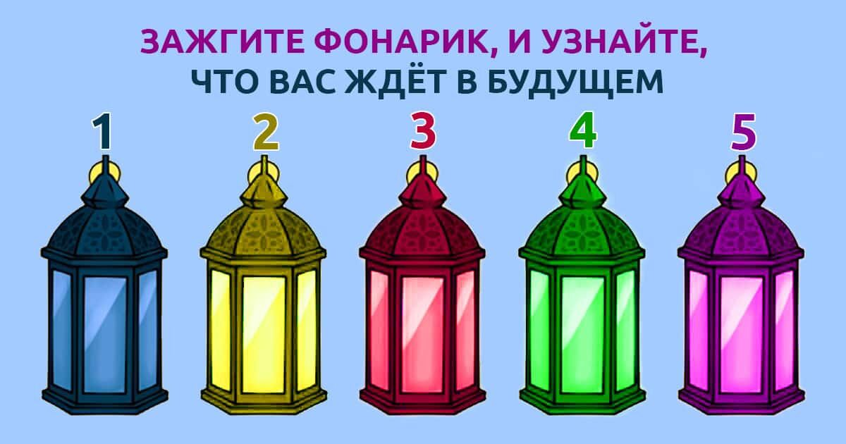 Гадание на фонариках