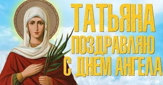 25 января — День Ангела у Татьяны: значение имени + поздравления