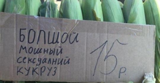 25 угарных надписей, ради которых стоит ходить на рынки