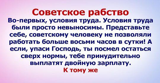 В СССР не было нормальных условий труда, они были просто невыносимы