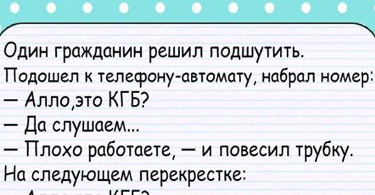 Не шутите с КГБ, и другие уморительные анекдоты