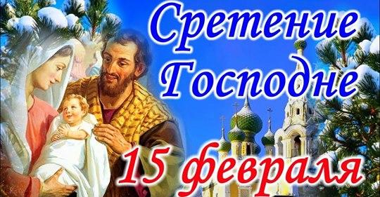 15 февраля — Сретение Господне: что категорически запрещено делать в этот деть + приметы