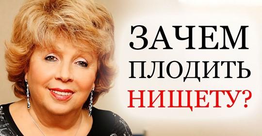 Лариса Рубальская рассказала, что думает о бедных многодетных семьях