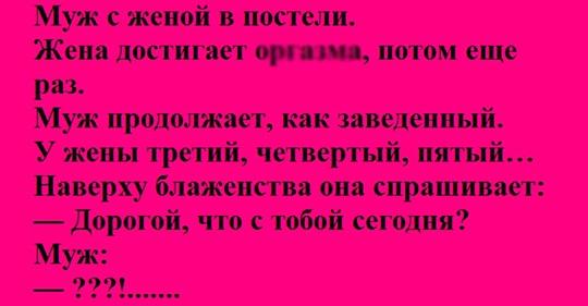 Такие анекдоты, что рассмешат всех любителей пикантного юмора Источник: https://positivno.me/takie-anekdoty-chto/?utm_source=pozitivno&utm_medium=02em&utm_campaign=takie-anekdoty-chto_