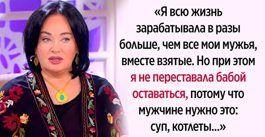 Лариса Гузеева резко высказалась о женщинах, которые не хотят готовить мужьям
