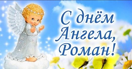 29 марта — День Ангела Романа: значение имени + поздравления