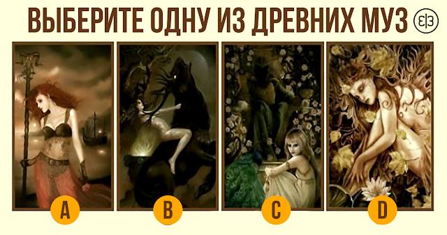 Выберите одну из древних муз и получите свое послание!