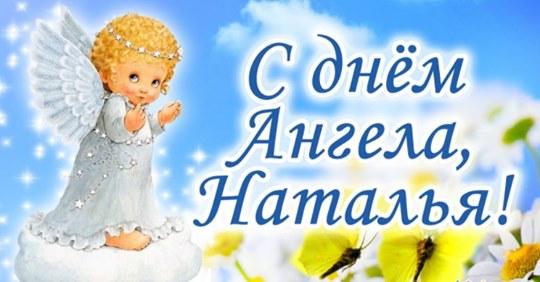 31 марта — День Ангела Натальи: значение имени + поздравления