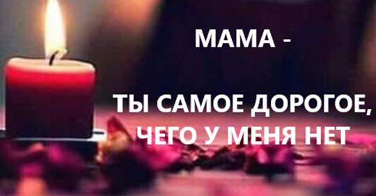 Я по тебе скучаю очень сильно мама,