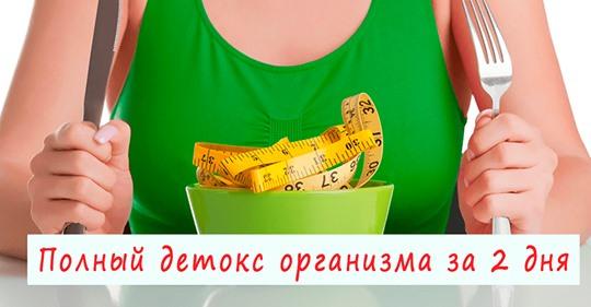 Детокс диета за 2 дня очистит почки, печень и избавит от токсинов и лишнего веса!