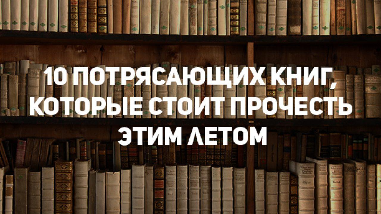 10 книг, которые стоит прочесть каждому: перечень самых читаемых книг