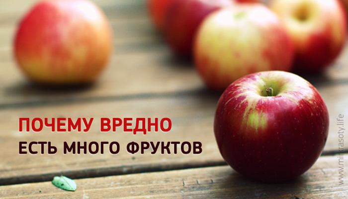 Почему вредно есть много фруктов