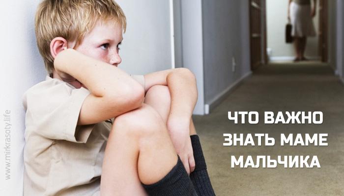 Что важно знать маме мальчика